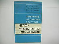 Ромоданов А.П. и др. Первичные механизмы действия иглоукалывания и прижигания.
