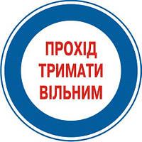 """Предписывающий знак """"Проход держать свободным"""""""