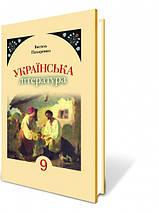 Підручник Українська література 9 клас Пахаренко Генезу, фото 3