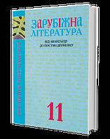 11 клас Зарубіжна література Хрестоматія Ковбасенко Грамота Від авангарду до постмодернізму