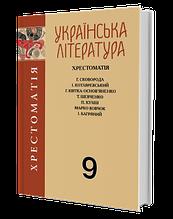9 клас Українська література Авраменко Хрестоматія Грамота