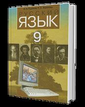 9 клас Русский язык Рудяков Фролова Грамота