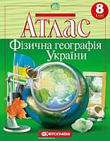 Атлас Географія 8 класКартографія Фізична географія України