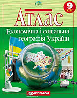 Атлас Географія 9 класКартографія Економічна і соціальна географія України