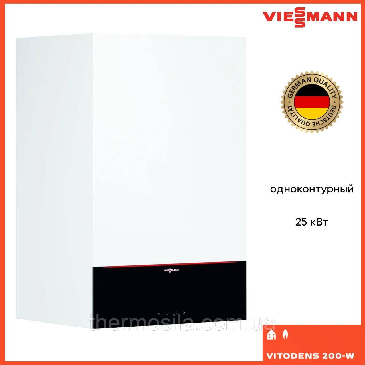 Газовий конденсаційний котел Viessmann VITODENS 200-W 25 кВт Umlauf одноконтурний турбований
