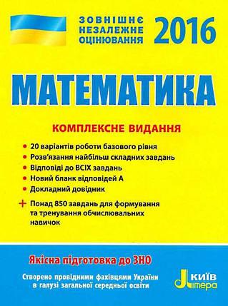 Літера ЛТД 2017 НЗО Математика КОМПЛЕКСНЕ, фото 2