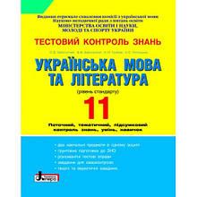Літера ЛТД Тестовий контроль знань Українська мова та література 11 клас Рівень стандарту Заболотний
