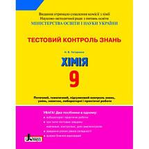 Літера ЛТД Тестовий контроль знань Хімія 9 клас Титаренко, фото 3