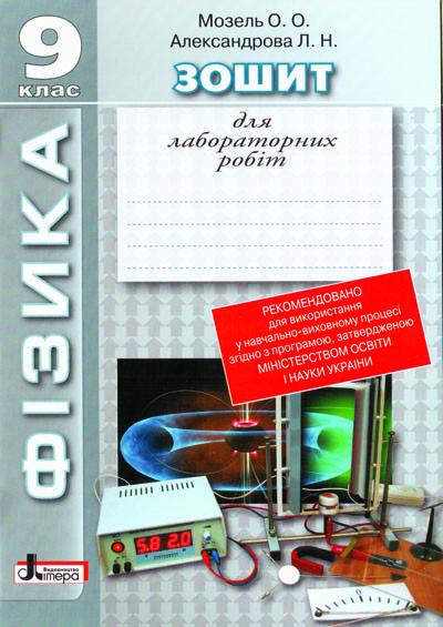 Літера ЛТД Фізика 9 клас Зошит для лабораторних робіт Мозель