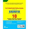 Літера ЛТД Тестовий контроль знань Біологія 10 клас стандарт академічний