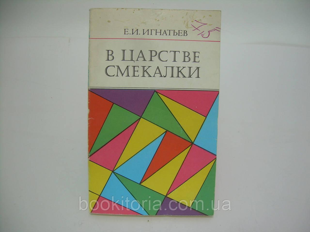 Игнатьев Е.И. В царстве смекалки (б/у).
