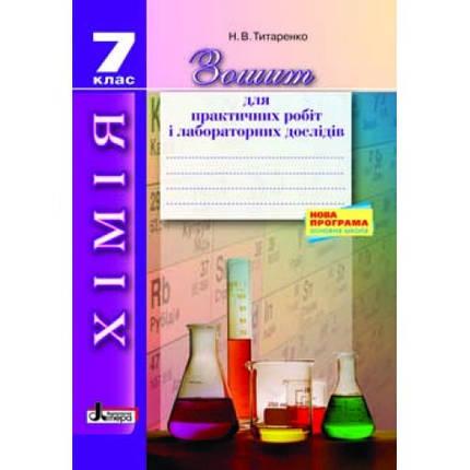 Літера ЛТД Хімія 7 клас Зошит для практичних робіт і лабораторних дослідів Титаренко, фото 2