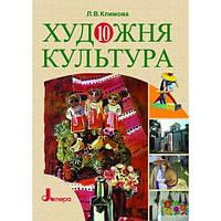 10 клас Художня культура Климова Літера ЛТД