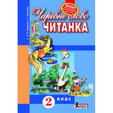Літера ЛТД Хрестоматія Читанка 2 клас Чарівне слово Науменко, фото 2