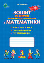 Для контролю навчальних досягнення Математика 3 клас Оляницька Освіта, фото 3