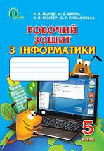 Робочий зошит Інформатика 5 клас Морзе Освіта, фото 3