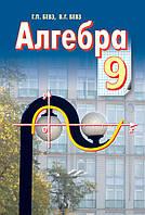 Підручник Алгебра 9 клас Бевз Освіта