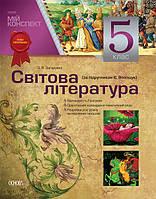 5 клас Основа Мій конспект Розробки уроків Світова література 5 клас до Волощук