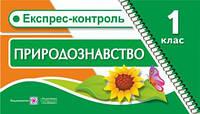 Бліц Природознавство 1 клас Експрес контроль Жаркова