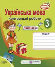 3 клас Робочий зошит Українська мова 3 клас Контрольні роботи до Захарійчук Данилко, фото 3