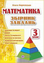 Математика 3 клас. Збірник завдань. Корчевська. Підручники і посібники, фото 3