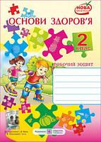 2 клас Робочий зошит Основи здоровя 2 клас до Бех Воронцова Жаркова