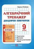 Алгебраїчний тренажер 9 клас Довідничок помічничок Олійник