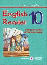 ИнЛит English Reader 10 Книга для читання англійською мовою Давиденко