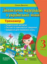 Дидактичні матеріали з української мови 3 клас до Захарійчук Тренажер Данилко ПіП, фото 3