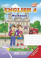 4 клас Робочий зошит Англійська мова 4 клас до Карпюк Косован