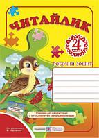 4 клас Робочий зошит Читання 4 клас до Науменко Читайлик Сапун