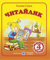 4 клас Робочий зошит Читання 4 клас до Савченко Читайлик Сапун