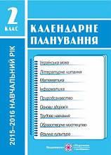 Календарне планування 2 клас 2014-2015 Жаркова