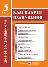 Календарне планування 3 клас 2014-2015 Жаркова