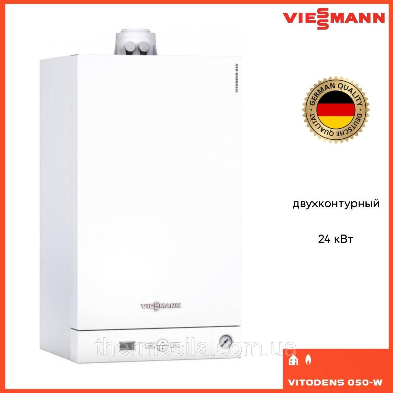 Газовий двоконтурний котел Viessmann Vitodens 050-W BPJC 24кВт турбований