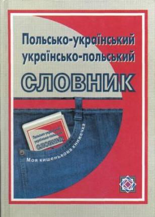 Польс Укр Польс словник 4 Ткачова, фото 2