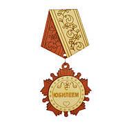 Медаль-магнит - С юбилеем