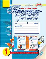 1 клас Ранок Робочий зошит Прописи помічничок з калькою до Вашуленко Заїка