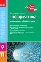Довідник Ранок Рятівник Інформатика 9-11 класи У визначеннях таблицях і схемах Табарчук