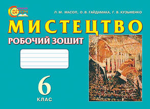 6 клас Світоч Робочий зошит Мистецтво 6 клас Масол, фото 3