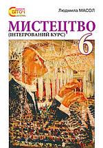 6 клас Мистецтво Масол Світоч, фото 3