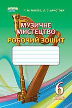 Робочий зошит  6 клас Музичне мистецтво Масол Сиция, фото 3