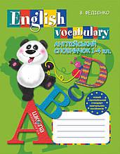 Англійський словничок 1-4 клас Федієнко Школа