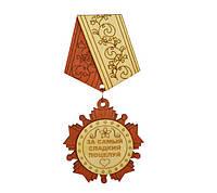 Медаль-магнит - За самый сладкий поцелуй
