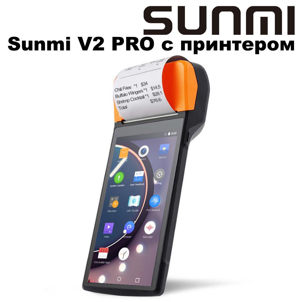 POS-термінал Sunmi V2 PRO