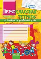Робочий зошит Первоклассная тетрадь по письму и развитию речи Онищенко Федиенко