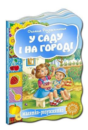 У саду і на городі Малятко розумнятко Радушинська Школа, фото 2