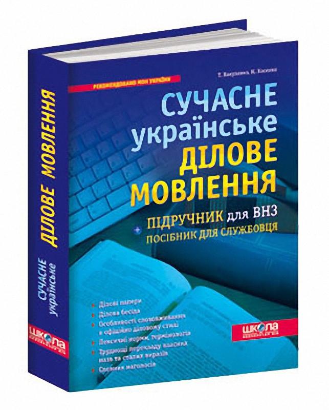 Сучасне українське ділове мовлення Навчальний посібник Косенко Вакуленко Школа