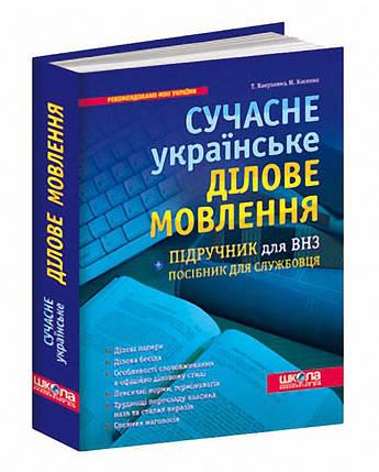Сучасне українське ділове мовлення Навчальний посібник Косенко Вакуленко Школа, фото 2