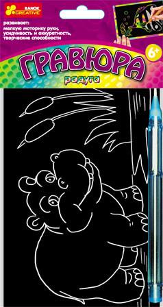 Creative Гравюра Радуга Бегемот 7008-16